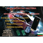 Автоматично палене и гасене на фарове - Auto Car Light System