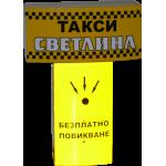 Такси колонки